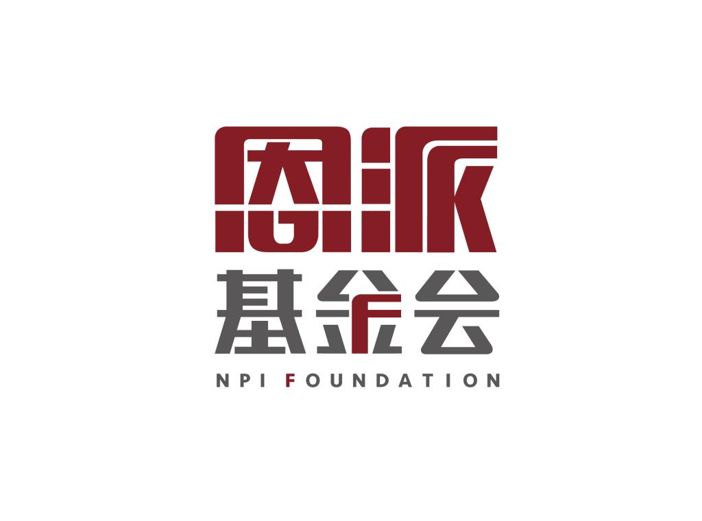 上海浦东新区恩派公益基金会2018年度工作报告