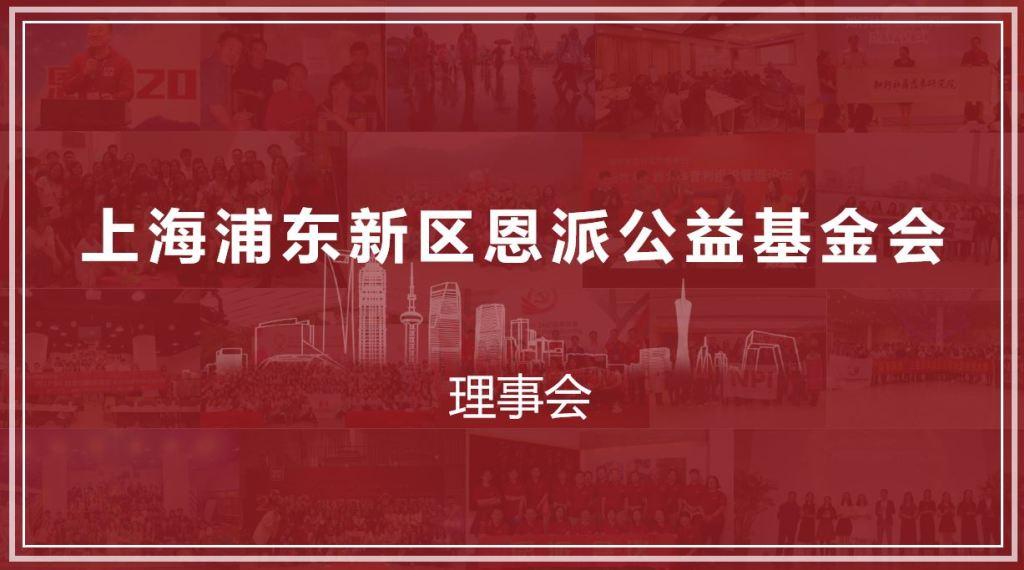 上海浦东新区恩派公益基金会理事会、监事会成员(2019-2023)