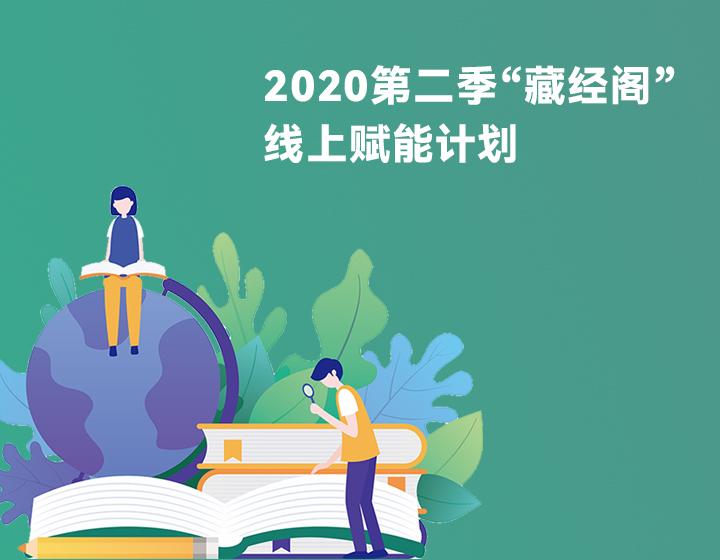 """【恩派基金会】2020第二季""""藏经阁""""线上赋能计划"""