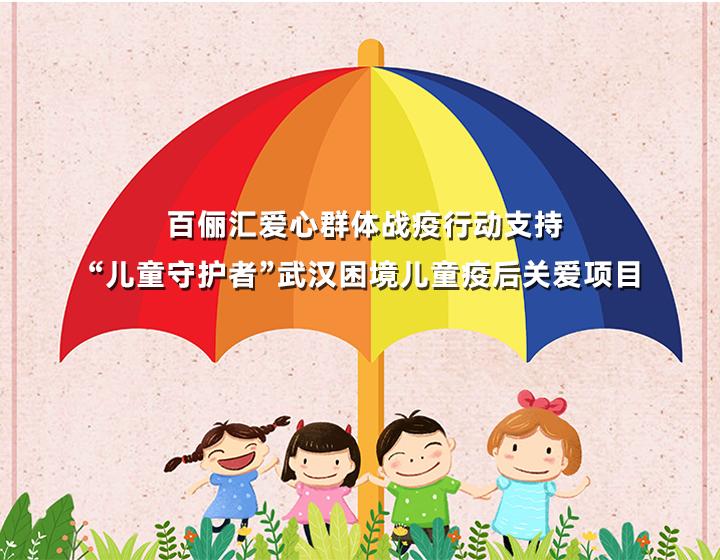 """百俪汇爱心群体战疫行动支持——""""儿童守护者""""武汉困境儿童疫后关爱项目"""