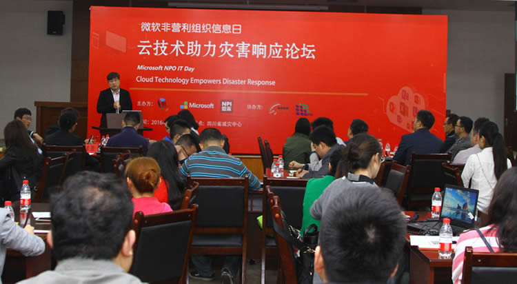 NPO_ITday_2016_chengdu_01